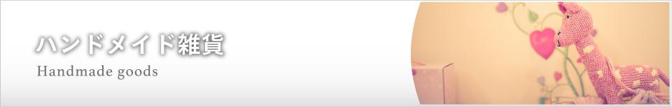 ハンドメイドクラフトのトップ画像