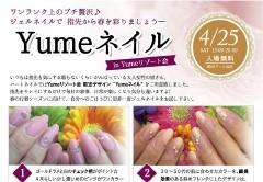 150425_yume