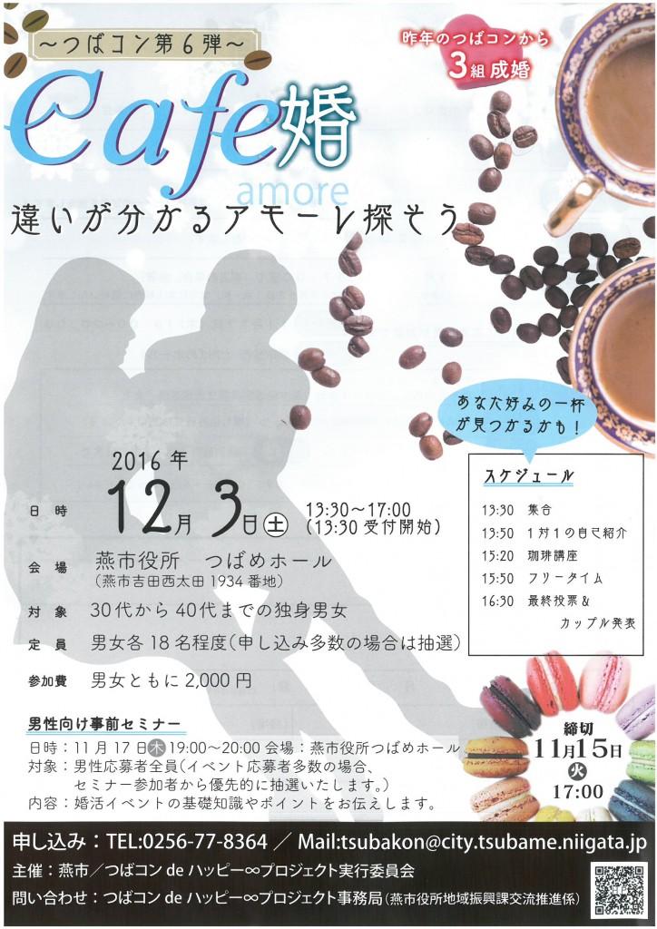 cafe%e5%a9%9a