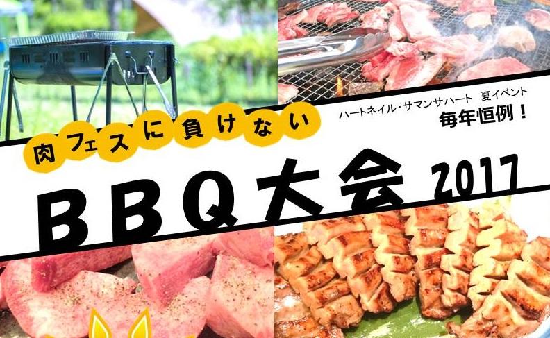 BBQ大会2017_トップ