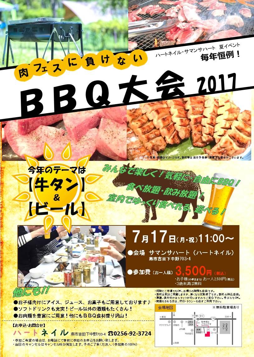 BBQ大会2017_チラシ