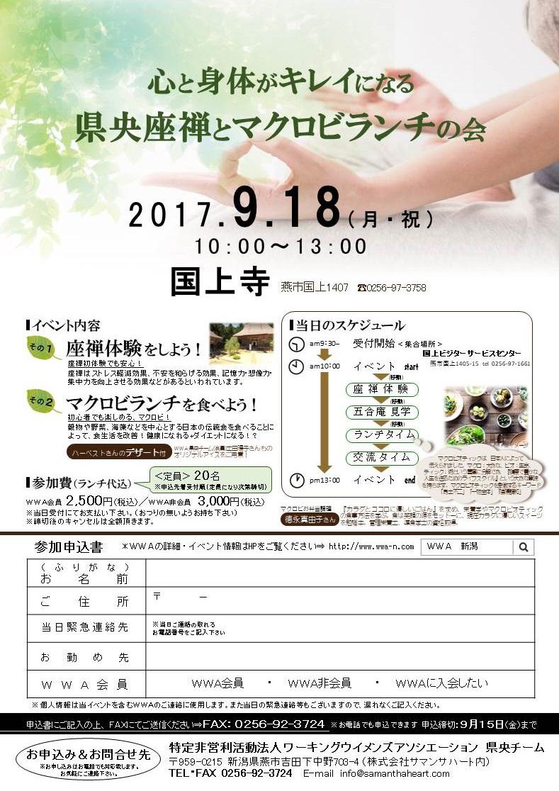 170918WWA県央イベント