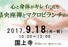 170918WWA県央イベントチラシ