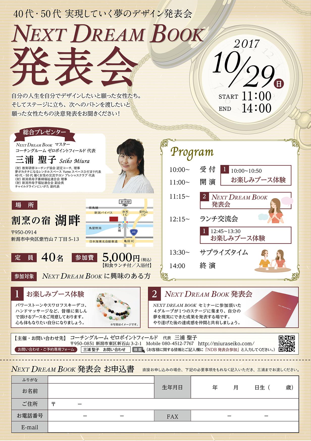 SeikoMiura2017プレゼンチラシ