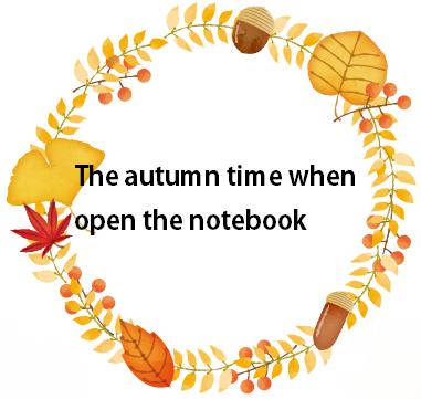 秋に手帳をひらく時間~ブログ~