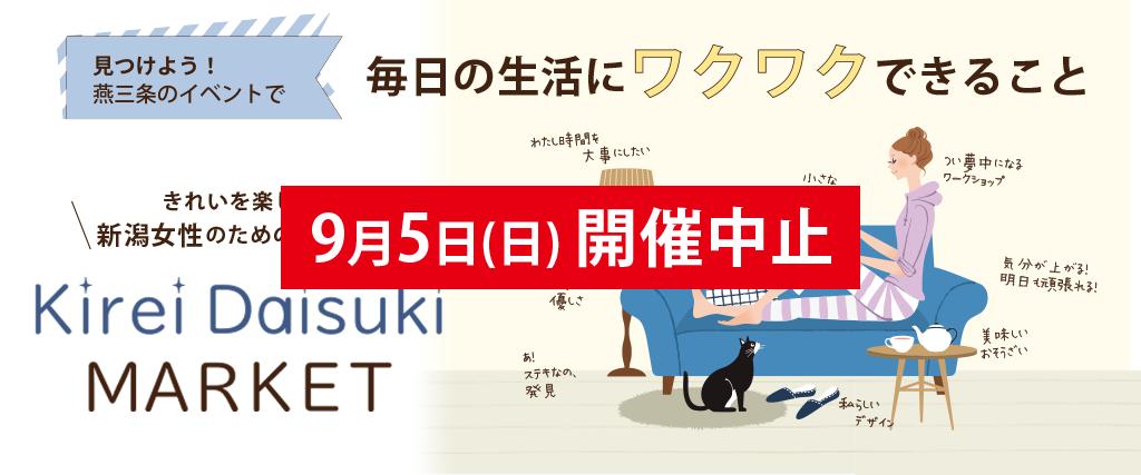 9月5日開催KireiDaisukiMARKET中止のご案内